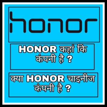 Honor Kahan ki Company Hai ? HONOR कहां की कंपनी है?