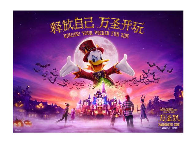 [Shanghai Disney Resort] Le Resort en général - le coin des petites infos  - Page 8 Zzzzzzz4