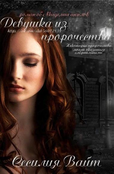 Сесилия Вайт - Академия ангелов 1. Девушка из пророчества