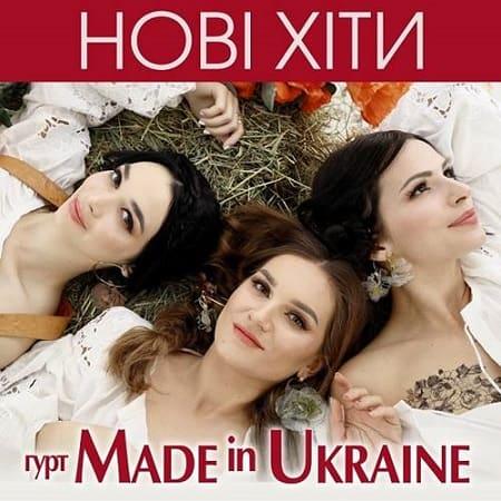 Гурт Made in Ukraine - Нові хіти (2021)