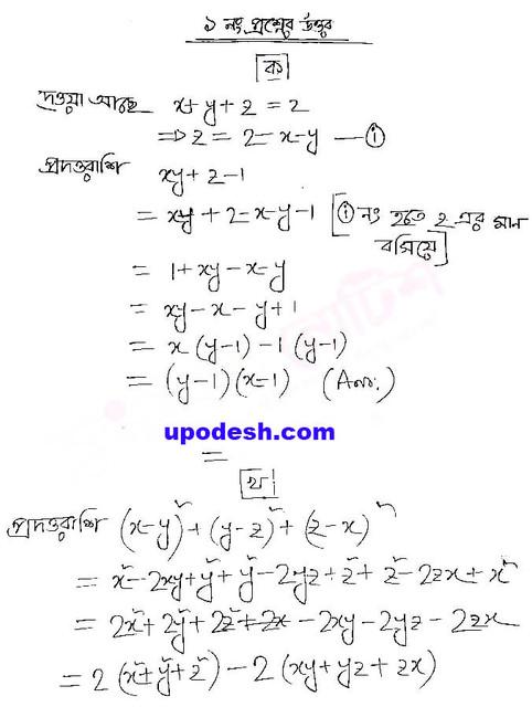 SSC-Math-1st-Week-Assignment-Answer-1