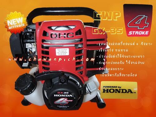 CWP GX 35 500.jpg