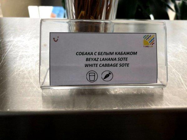 Оригинальный перевод в одном из ресторанов для русскоязычных в Турции