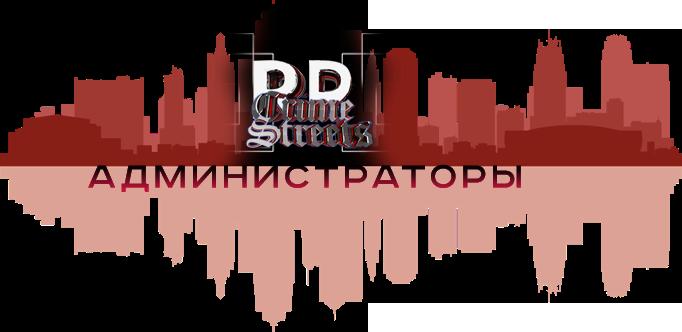 Admins-Team.png