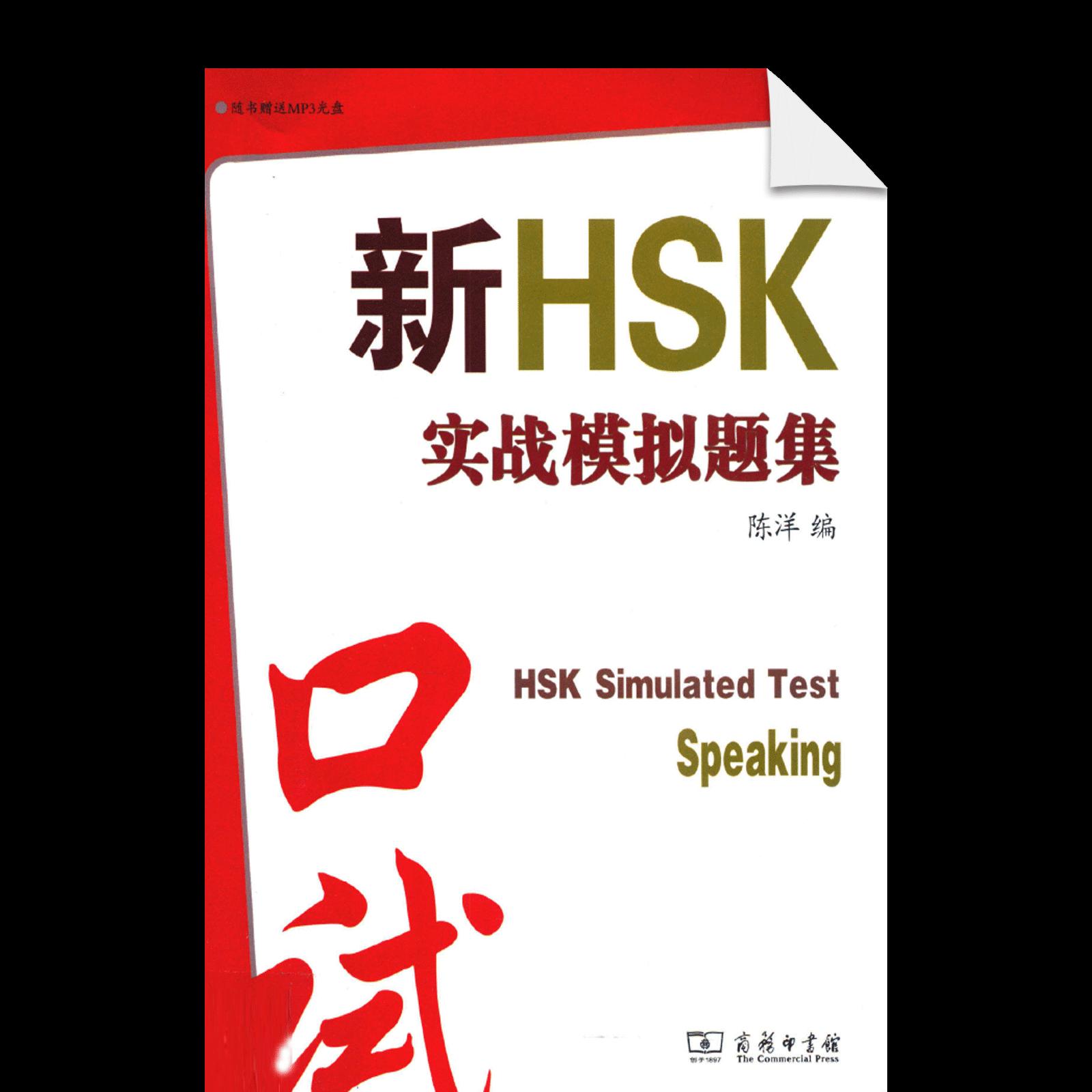 Hskk Xinhsk Shizhan Moni Tiji