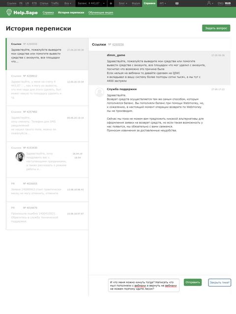 help-sape-ru-feedback-ga-2-190702060-674616445-1590588348-2102781482-1428644748-i-Pad-Pro