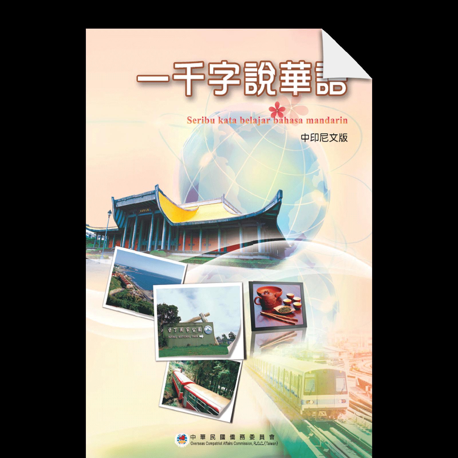 1000Zi Shuo Huayu Yinni