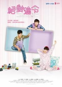 Идеальный парень (тайваньская версия) | Absolute Boyfriend (Taiwan) | Jue Dui Da Ling