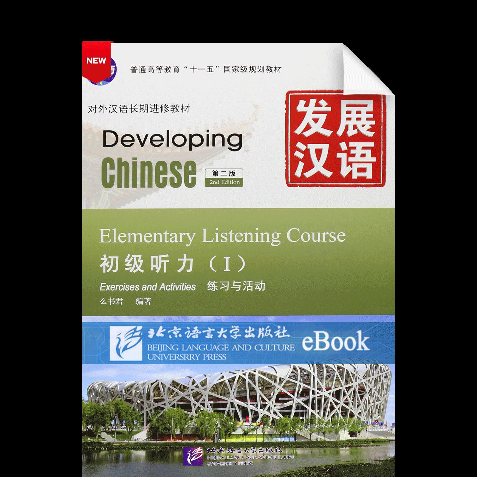 Developing Chinese Fazhan Hanyu Di2Ban Chuji Tingli Lianxi Huodong Di1Ce