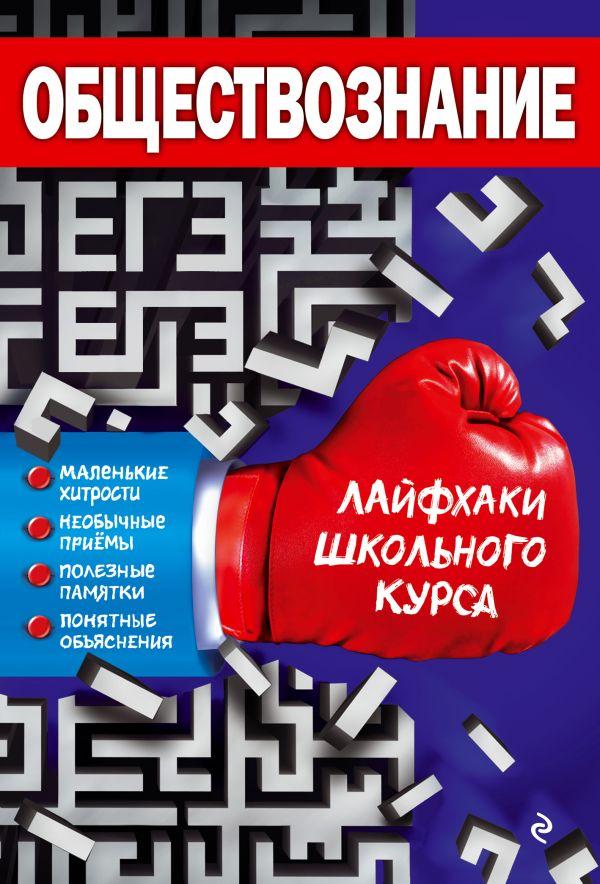 Обществознание. Д. И. Донской