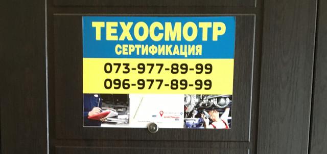 tehosmotr-odessa-servis.jpg