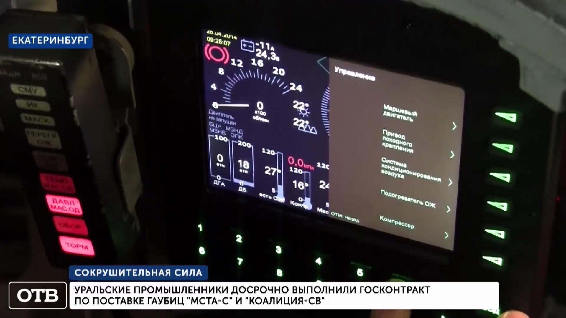 Uraltransmash-mp4-000097040