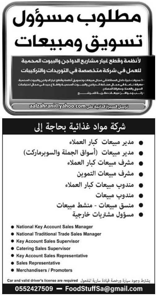 وظائف الوسيلة السعودية الرياض