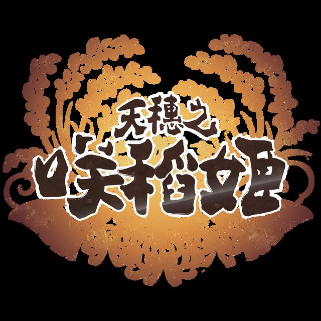 米就是力量! 繁體中文版『天穗之咲稻姬』 台灣通路限定預購原創特典公開!  Sakuna-Title-Logo-Cn-fixed