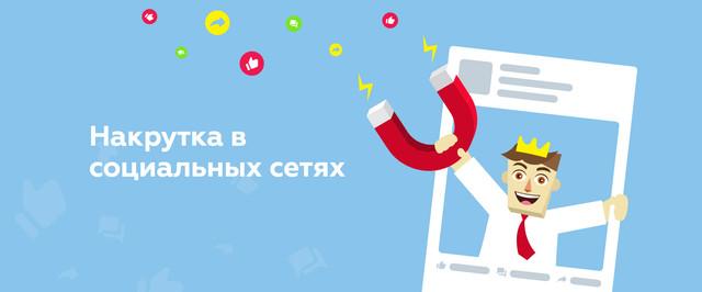SMMWin.ru- Накрутка в инстаграм, 7 ноя 2019, 14:08, Форум о социальной сети Instagram. Секреты, инструкции и рекомендации