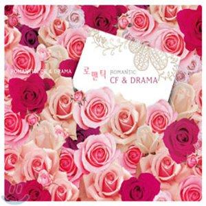 Compilations incluant des chansons de Libera Romantic-CF-Drama-300