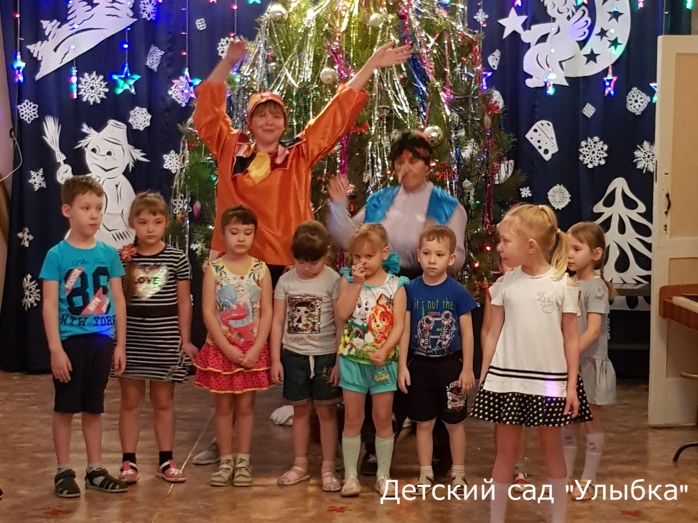 В нашем детском саду №110 «Улыбка» стало доброй традицией проведение развлечения «Прощание с новогодней елочкой»