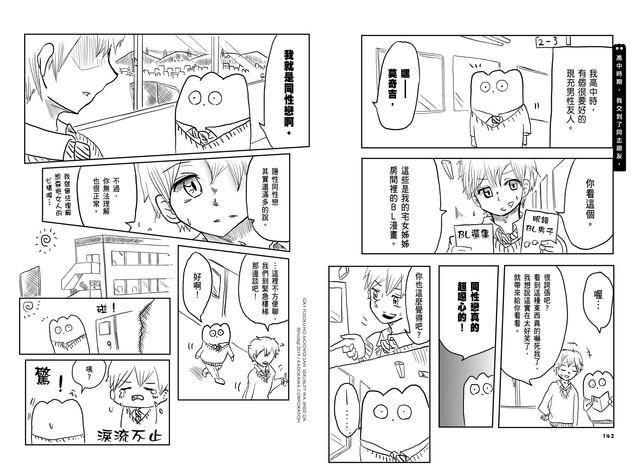 Topics tagged under 漫畫 on 紀由屋分享坊 GAY-P142-P143
