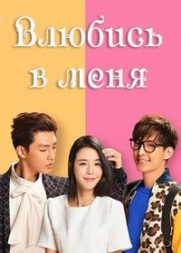 Влюбись в меня | Fall in Love with Me | Ai Shang Liang Ge Wo