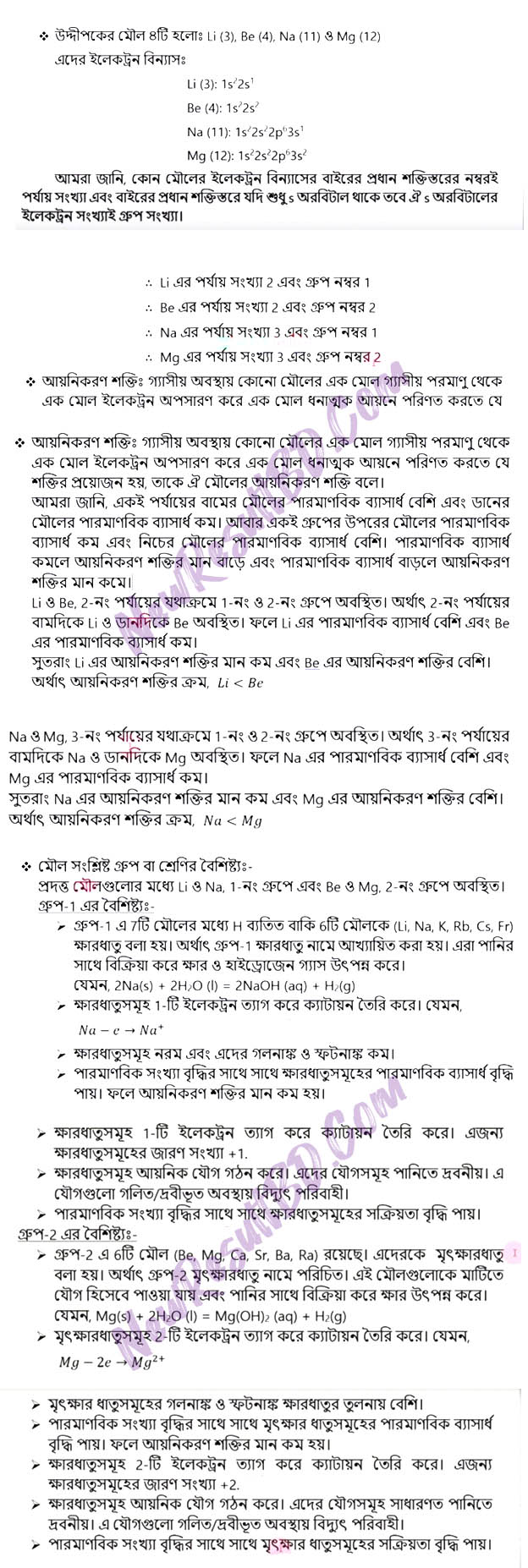 SSC Chemistry Assignment 2021 Answer