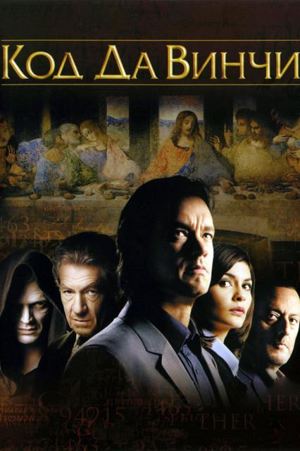 Смотреть Код Да Винчи / The Da Vinci Code Онлайн бесплатно - Гарвардского профессора Роберта Лэнгдона подозревают в чудовищном преступлении, которого...