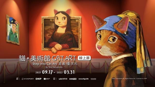 Topics tagged under htc_viveport on 紀由屋分享坊 1-1-Viveport-CAT-ART-Step-into-Cat-Art-9-17