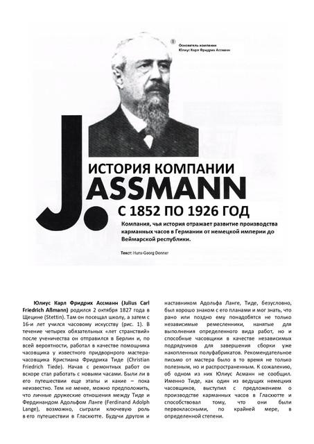 Die-Hisrorie-Der-Firma-J-Assmann-von-1852-bis-1926-page-0002