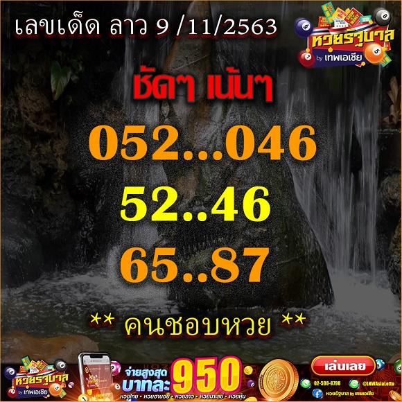 [Image: Lotto-pp2019058.jpg]