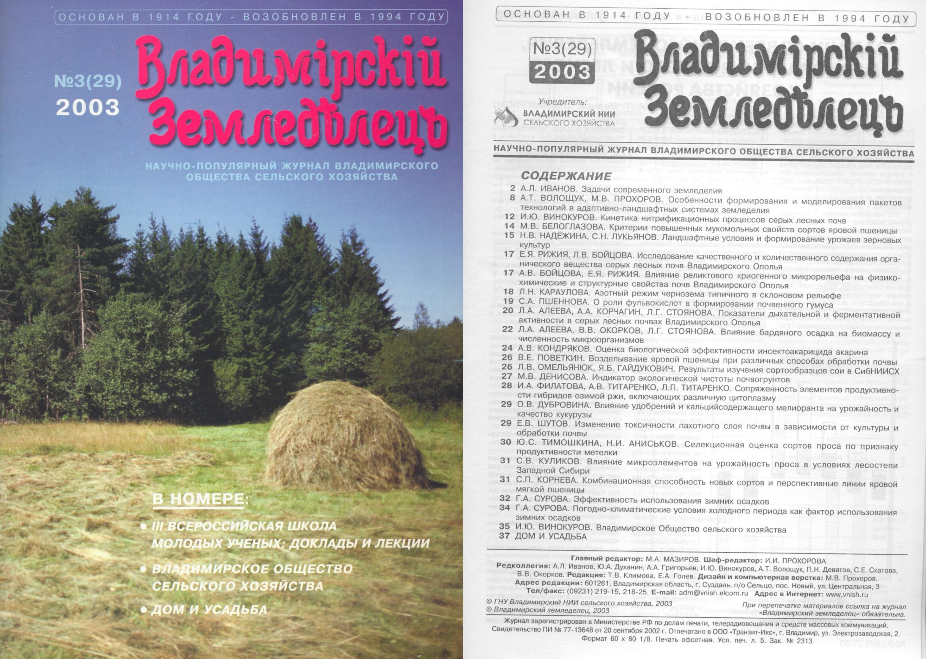 Владимирский земледелец 3(29) 2003