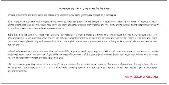 CLass-9-bangla-assignment-12th-week