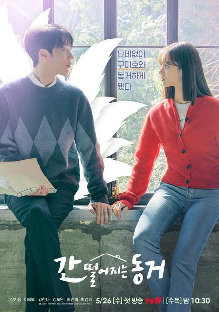 [Resim: My-Roommate-Is-Gumiho-Poster1.jpg]