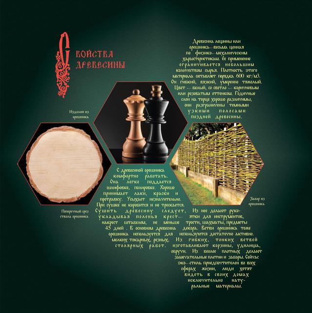 Свойства древесины экопарка На неведомых мытищинских дорожках при Уаровском храме поселка Вешки