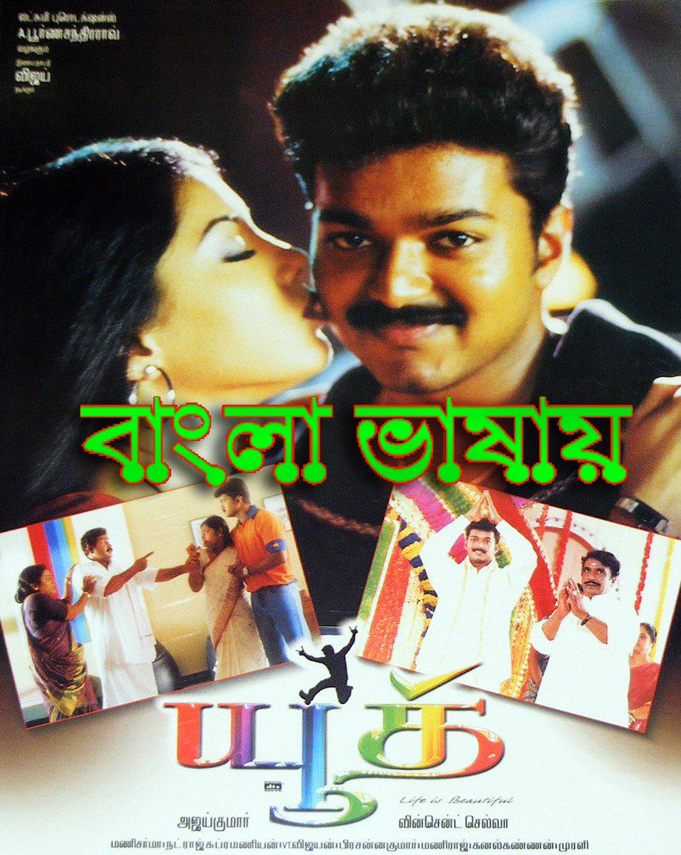 Priyamudan (2021) Bengali Dubbed Movie 720p HDRip 850MB Download
