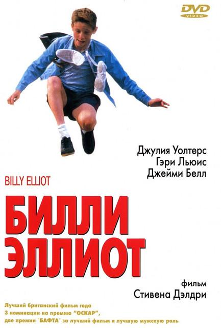Смотреть Билли Эллиот / Billy Elliot Онлайн бесплатно - Чем должен увлекаться сын шахтера? Сомнений нет: боксом и только боксом. Но у 11-летнего...