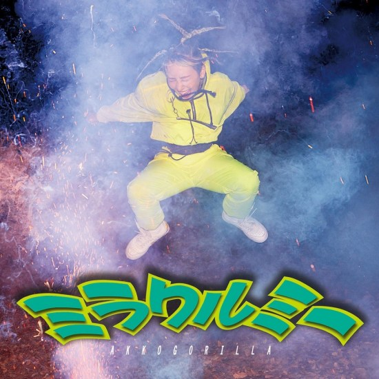 [Album] AKKOGORILLA – Miracle Me E.P.