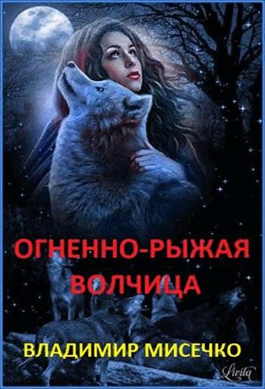 Огненно-рыжая волчица. Владимир Мисечко