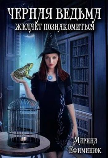 Черная ведьма желает познакомиться – Марина Ефиминюк