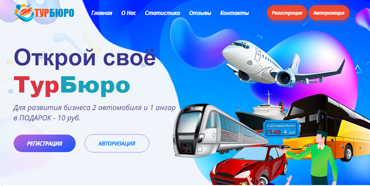 Review of  travelagency.site