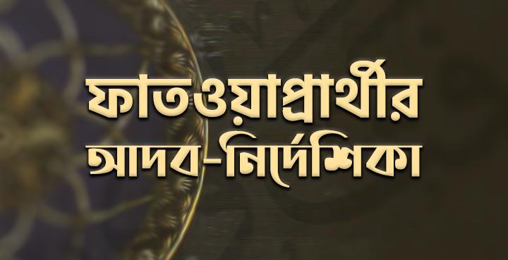 ফাতওয়াপ্রার্থীর আদব-নির্দেশিকা -মুফতি আবু মুহাম্মাদ আবদুল্লাহ আল মাহদী (হাফিযাহুল্লাহ)