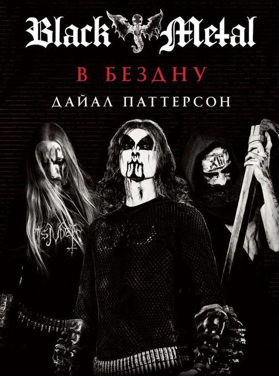 КНИГА ДАЙАЛ ПАТТЕРСОН -BLACK METAL: В БЕЗДНУ