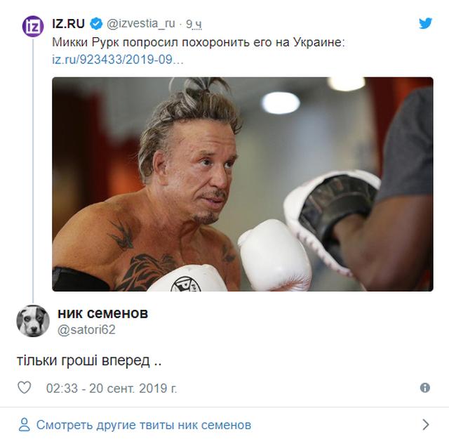 Микки Рурк захотел, чтобы его похоронили на Украине (6 фото)