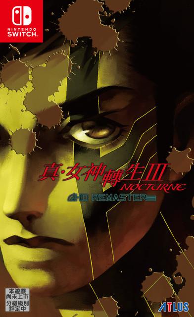 Sega公開《真女神轉生3 NOCTURNE 高清版》繁體中文版「惡魔全書 第一章」介紹影像 SWITCH-SMT3-omote-zhtw