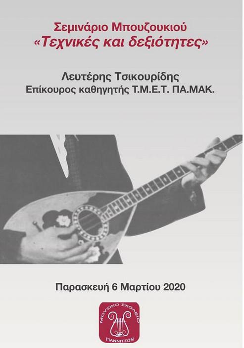 2020-03-09-155635