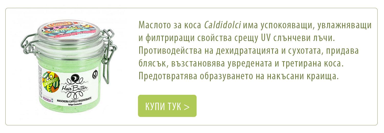 Volga-Cosmetici-Hair-Butter
