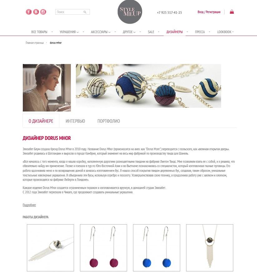 Описание страницы дизайнерских товаров