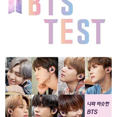 방탄소년단(BTS) MBTI테스트