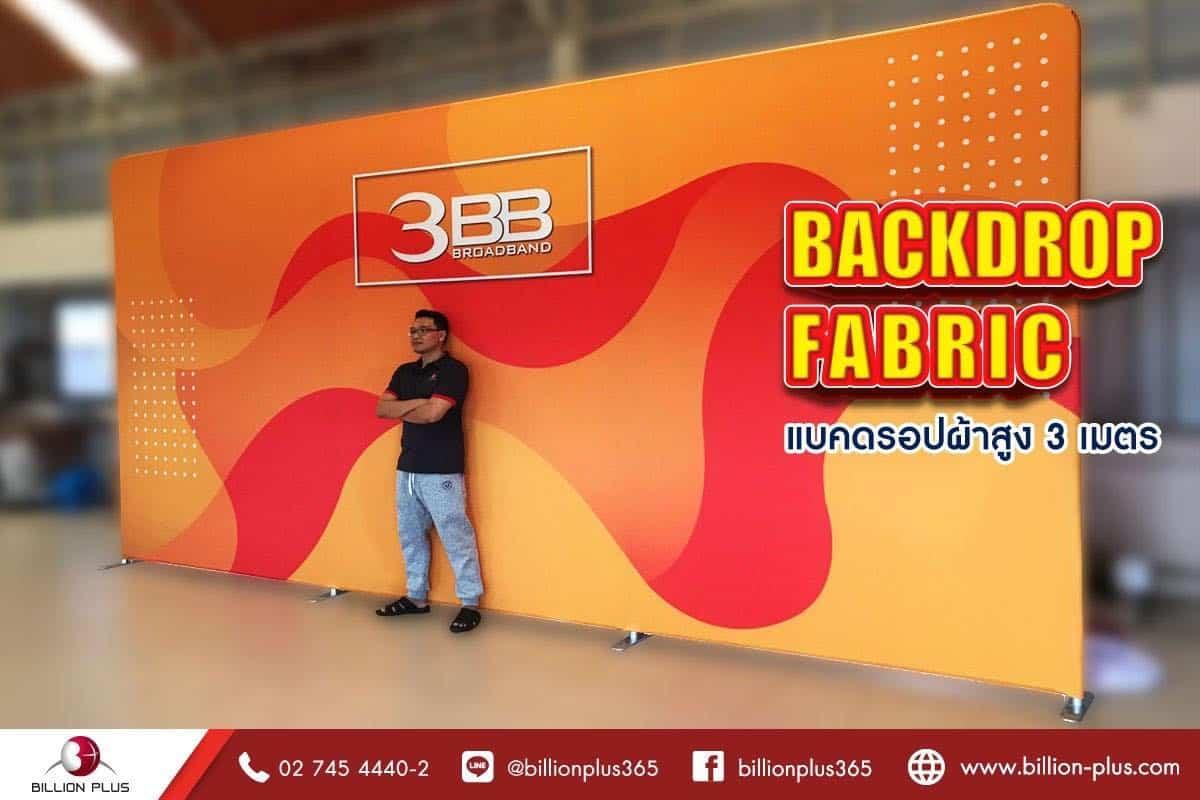 Backdrop Fabric,แบ็คดรอปผ้าสูง,Backdrop Booth,บูธผ้า 3 เมตร