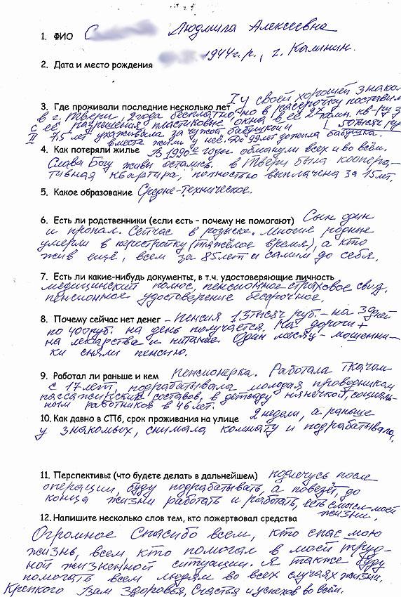 SLA-in-MSK-anketa