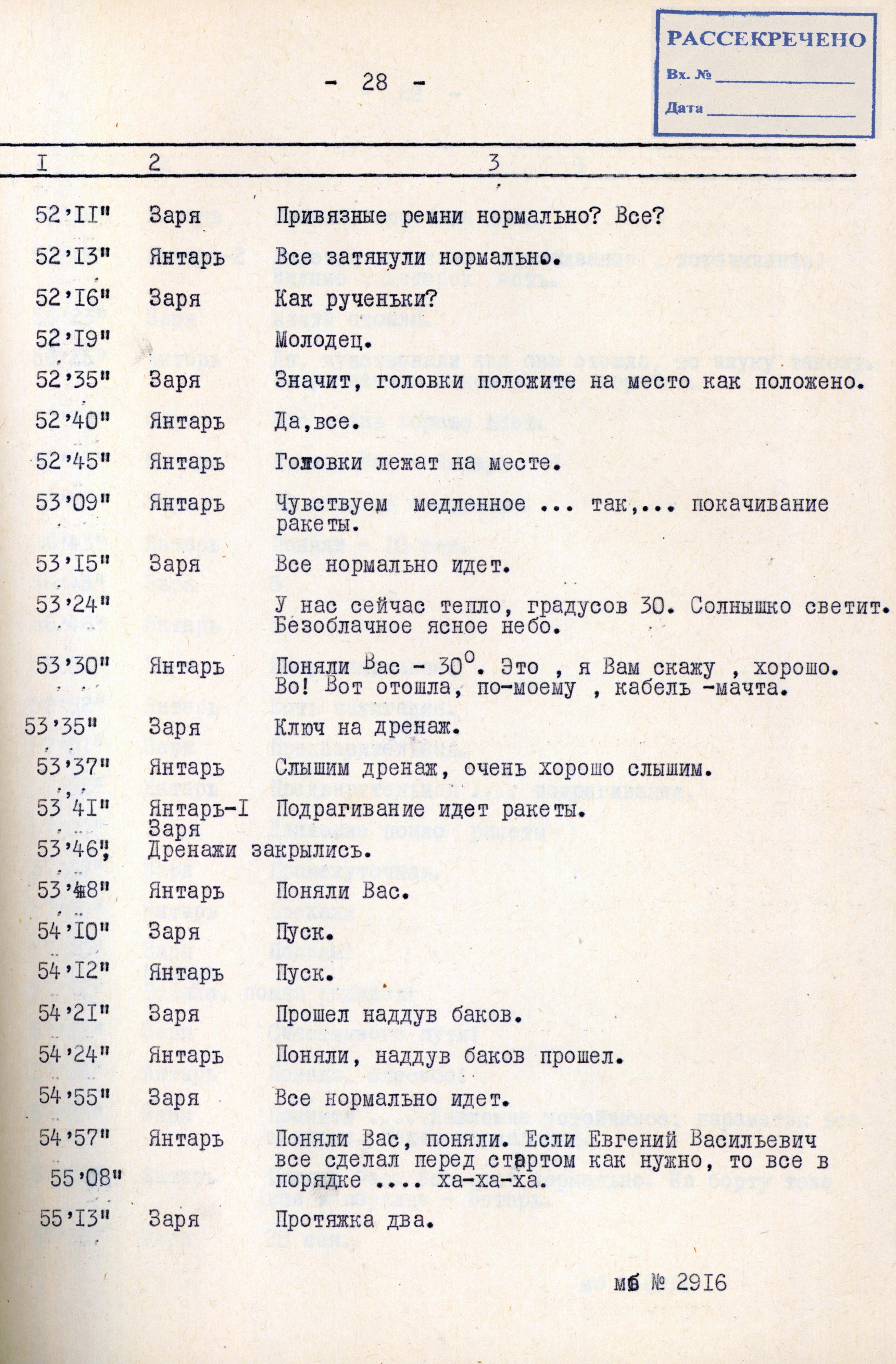 Рассекреченный документ, с.7