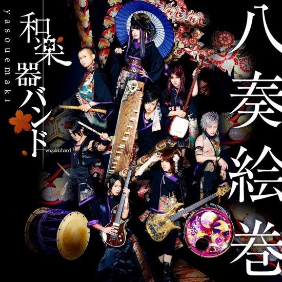 [Album] Wagakki Band – Yasou Emaki